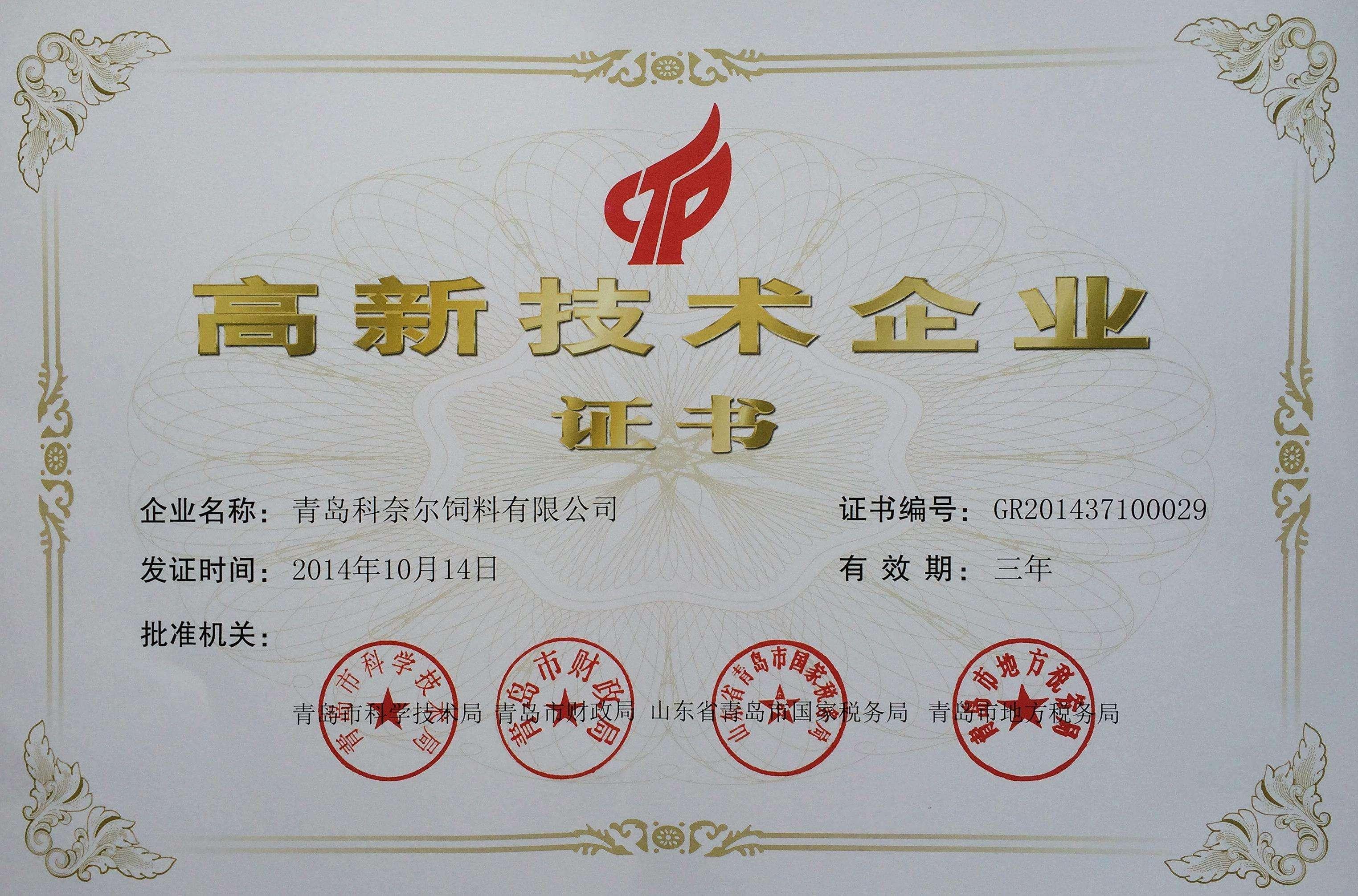高企证书(二)