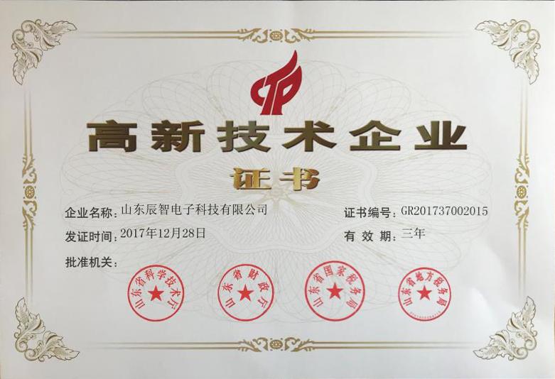 高企证书(一)