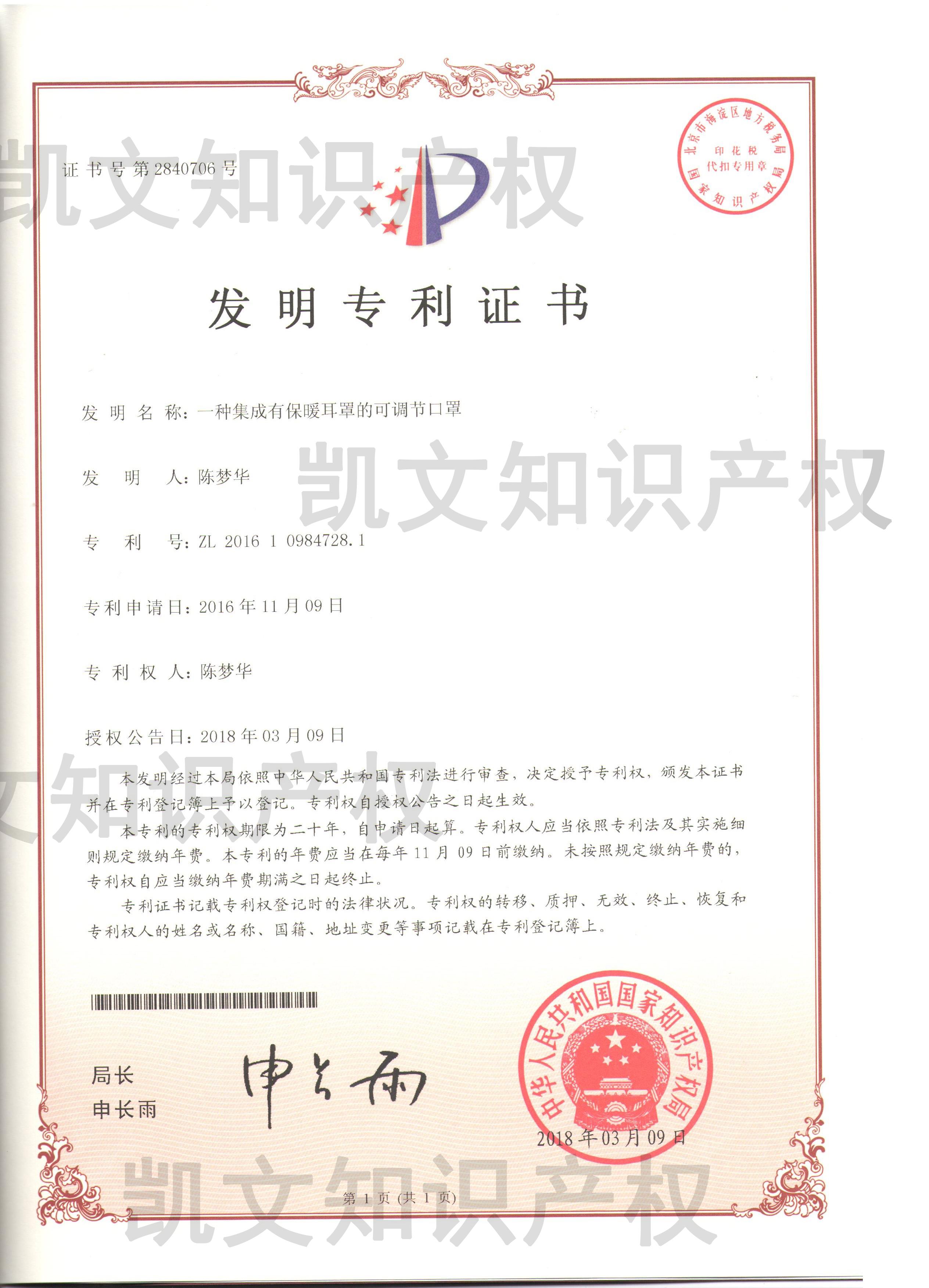 专利申请(九)