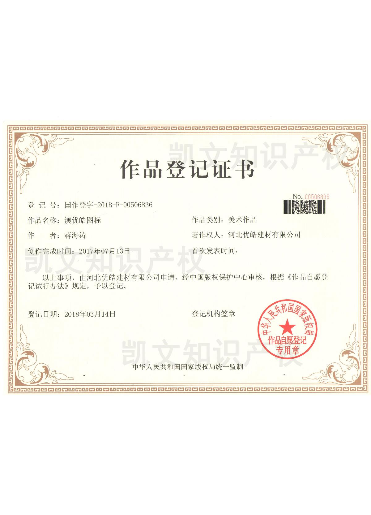 版权证书(六)