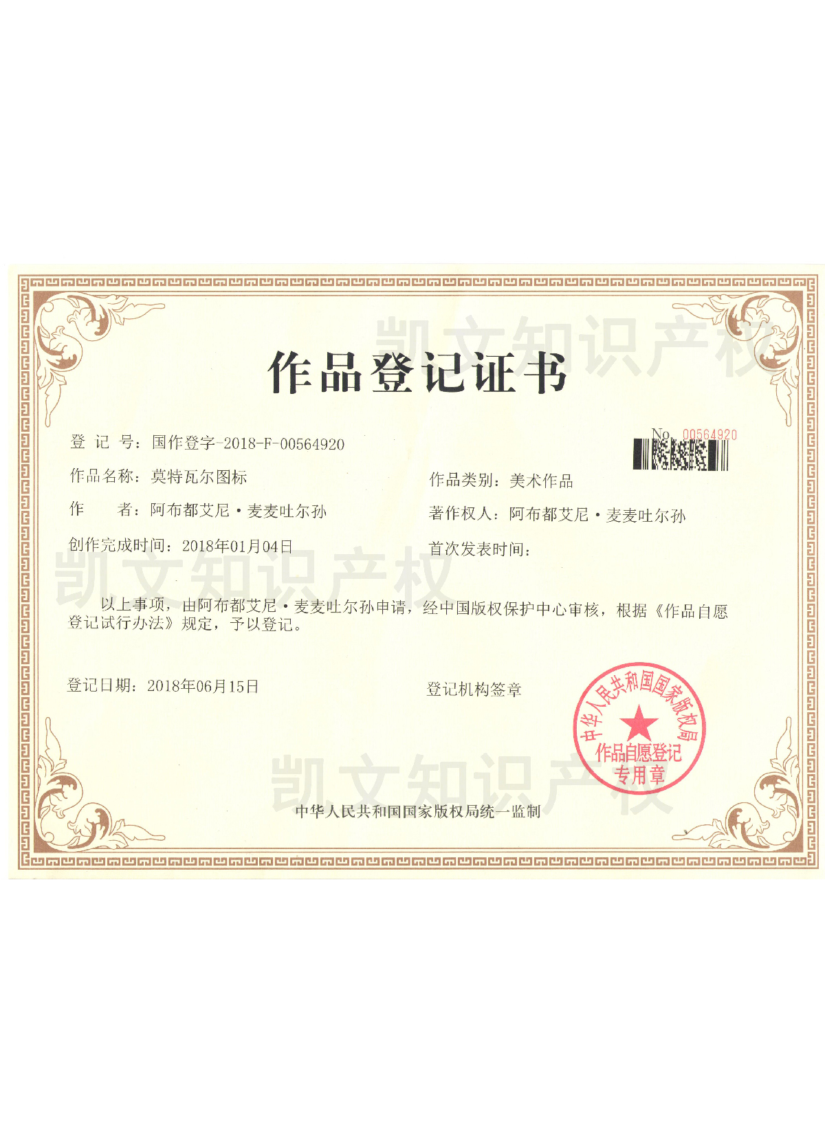 版权证书(五)