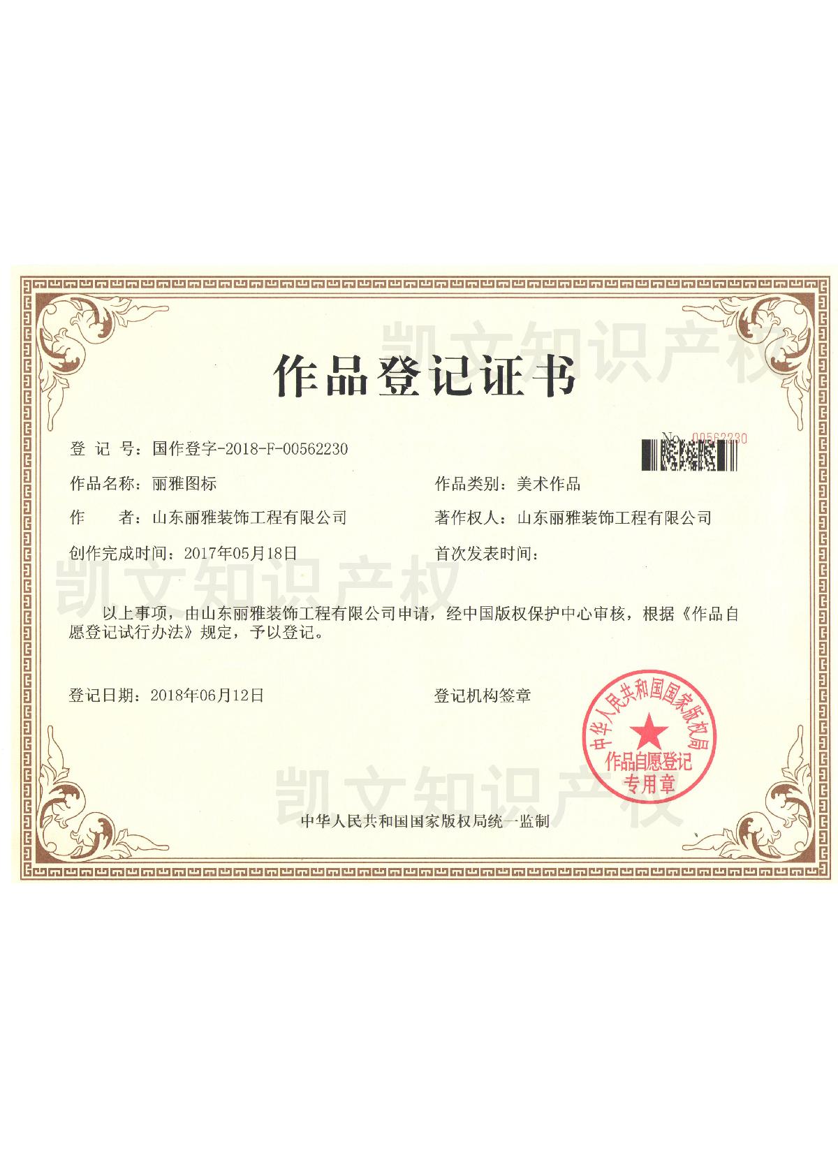 版权证书(三)