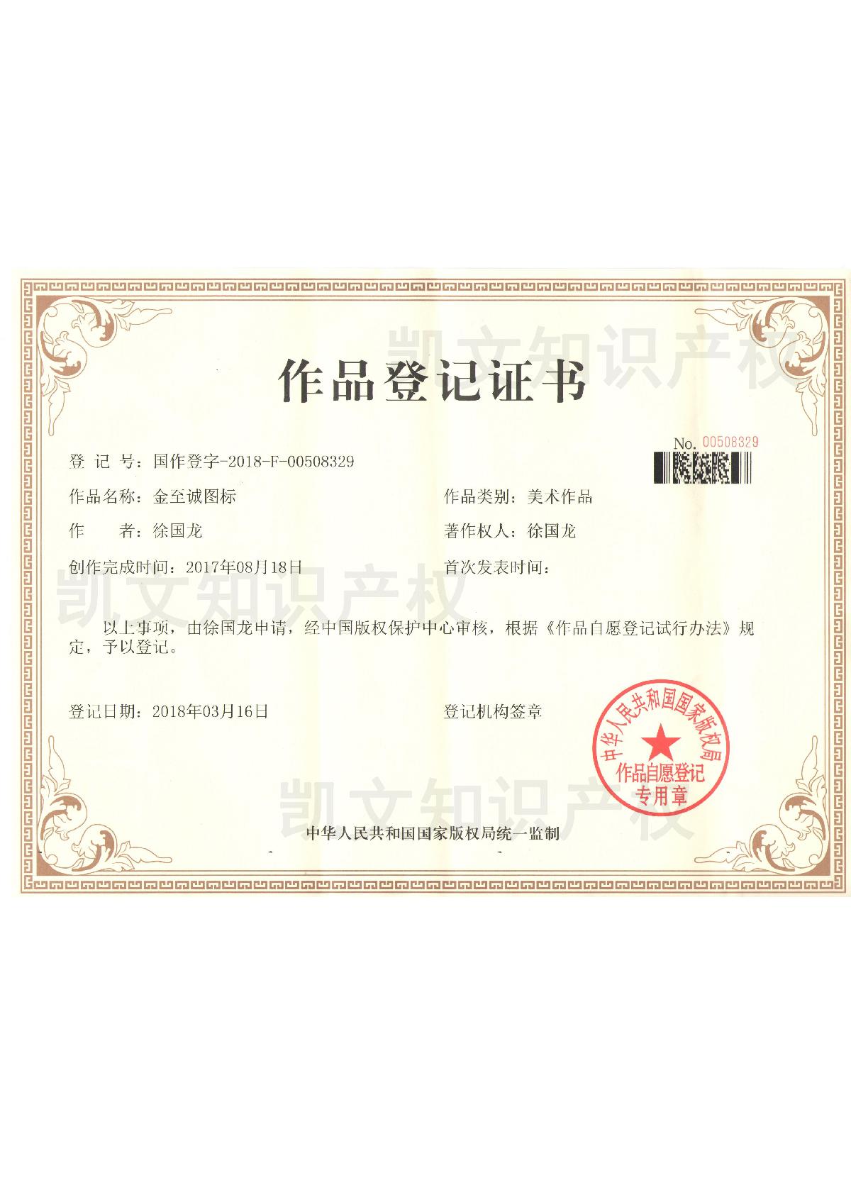 版权证书(一)